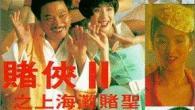 Permalink to God of Gamblers III Back to Shanghai