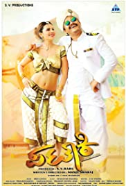 Pataki Poster