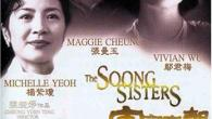 Permalink to The Soong Sisters