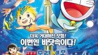 Permalink to Doraemon: Nobita's Great Battle of the Mermaid King