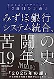 みずほ銀行システム統合、苦闘の19年史/日経コンピュータほか