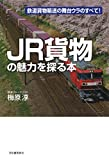 JR貨物の魅力を探る本/梅原 淳