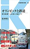 オリンピックと鉄道/松本 典久