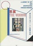 窓展: 窓をめぐるアートと建築の旅/東京国立近代美術館