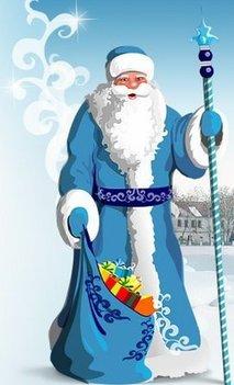 Modri dedek Mraz