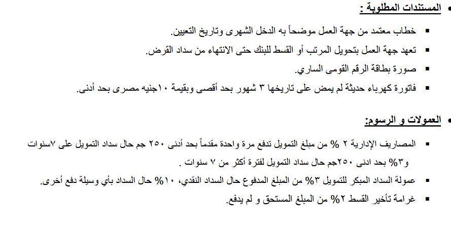 كل ما تريد معرفته عن القروض الشخصية من البنك الأهلي المصري