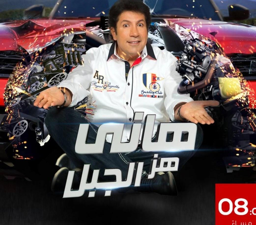 هاني هز الجبل الحلقة 30 شرح الخدع والمقلب كاملة Hd رمضان