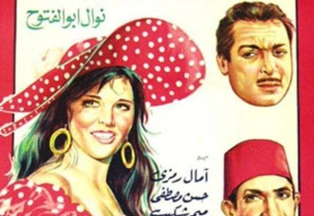 افلام مصرية قديمة تلفزيون العرب اونلاين مشاهدة مقاطع مباشرة