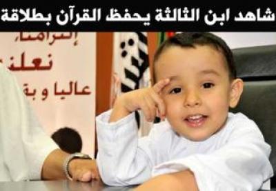 طفل جزائري في الثالثة من عمره يحفظ القرءان بصورة اعجازية