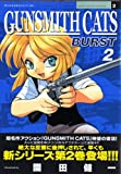 GUNSMITH CATS BURST 2 (2)