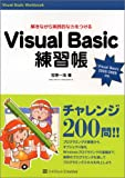 Visual Basic練習帳