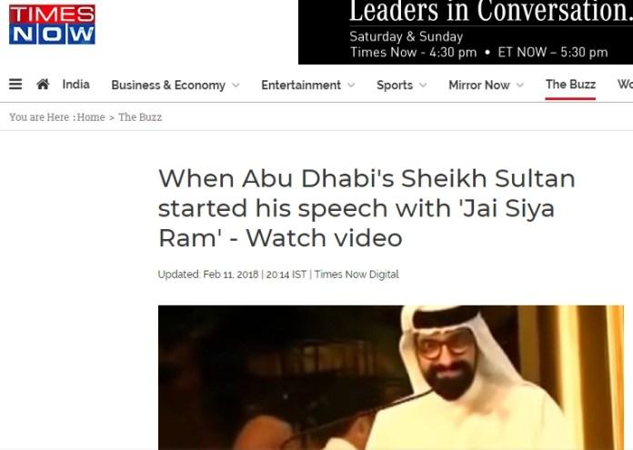 गोदी मीडिया ने कहा- UAE प्रिंस ने लगाया 'जय सियाराम' का नारा, गल्फ न्यूज़ ने बताया 'झूठा'