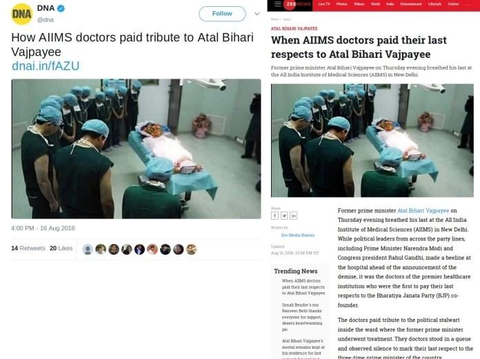 अटल की मौत पर भी ज़ी न्यूज़ ने फैलाई फेक न्यूज़, चीन की तस्वीर लगाकर बोला- अटल के सम्मान में डॉक्टरों ने सिर झुकाया