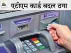 One lakh rupees withdrawn from the account by doing five transactions from different ATMs in 20 minutes, fraud was detected after seeing the message on mobile.Jaipur,Jaipur - Dainik Bhaskar