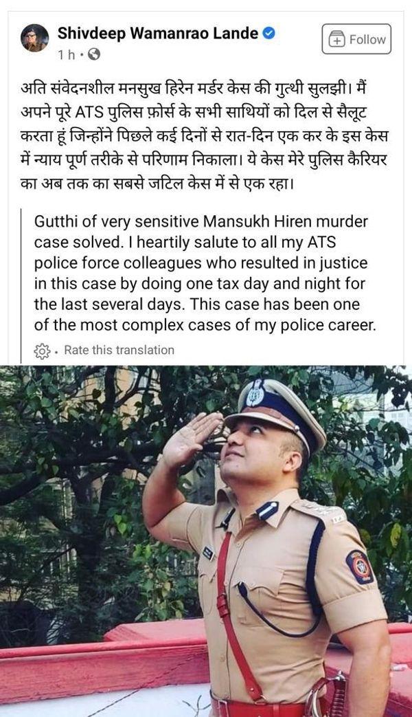 महाराष्ट्र ATS के DIG शिवदीप लांडे ने मनसुख हिरेन की मौत का मामला सुलझने की बात सोशल मीडिया पर भी शेयर की।