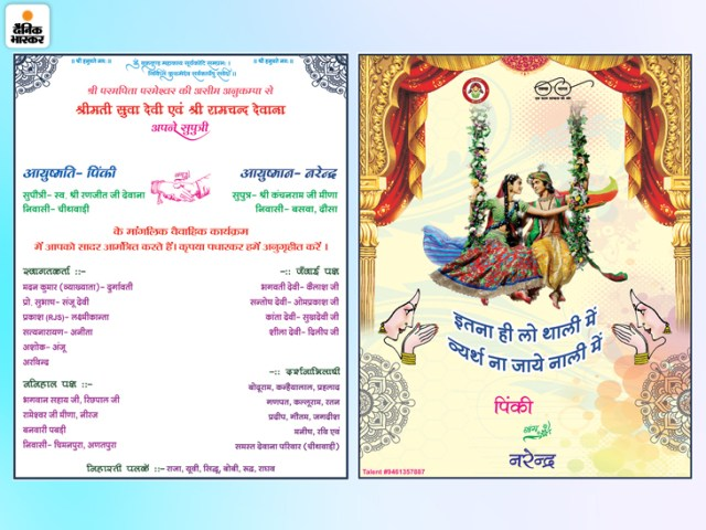The message of not wasting food has been printed on Pinky Meena's wedding card.