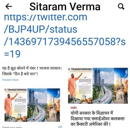 Post from the Twitter handle of BJP MLA Sitaram Verma.