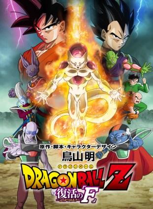 dragon ball fukkatsu no F