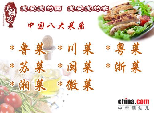 图说中国八大菜系_美食攻略_涡阳论坛_涡阳在