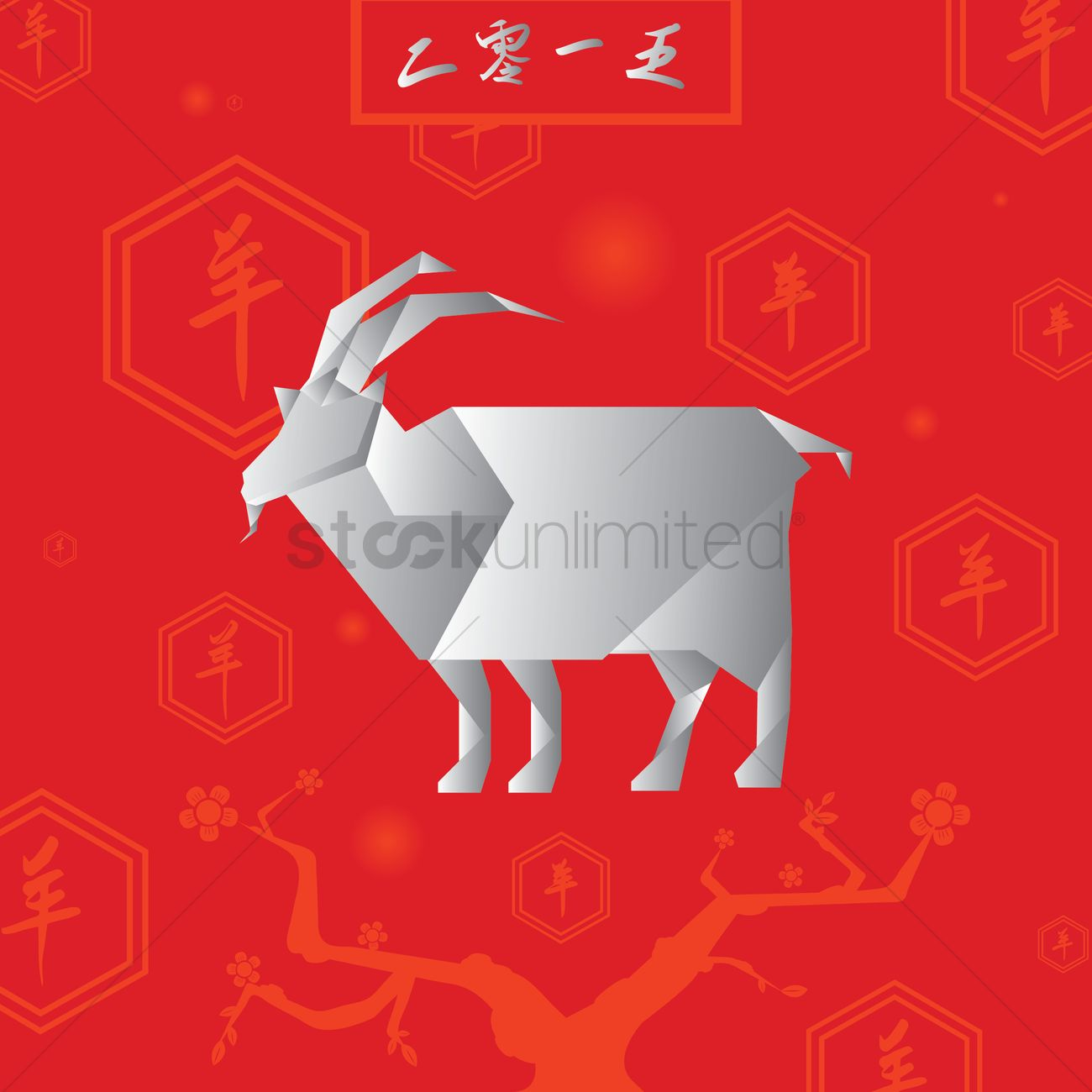 year of goat chinese new year greetings vector image - 1410794