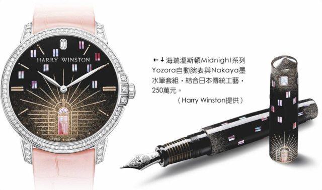 海瑞溫斯頓Midnight系列Yozora自動腕表與Nakaya墨水筆套組,結合日本傳統工藝,250萬元。(Harry Winston提供)