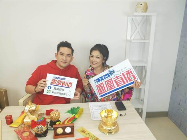 車冠德(左)跟姚黛瑋直播中分享牛年開運秘笈。(民視提供)