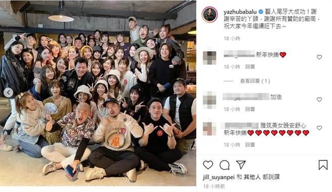超過20多名藝人參加丫頭舉辦的尾牙,女演員楊雅筑也有出席,且事後感謝丫頭花時間籌辦這個活動。(圖/ 摘自楊雅筑IG)