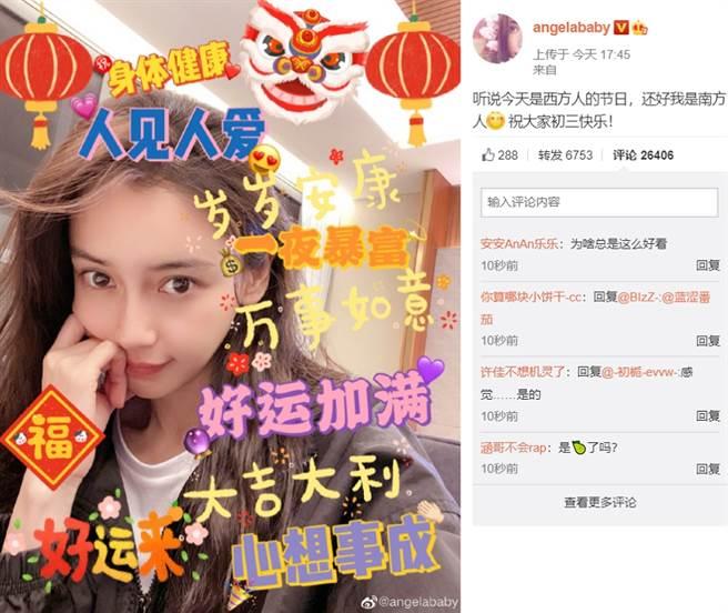 Angelababy情人節在微博更新動態,讓網友以為在宣告單身。(圖/ 摘自Angelababy楊穎微博)