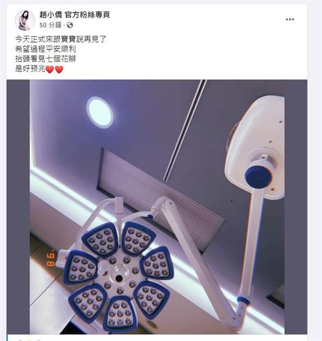 趙小僑臉書全文。(圖/取材自趙小僑 官方粉絲專頁臉書)
