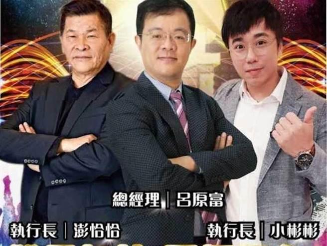 澎恰恰照片近日悄悄與小彬彬一起出現在活動網站,掛名執行長。(摘自億萬之星報名網頁)