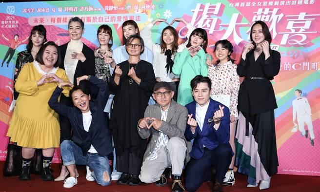 愛情喜劇《揭大歡喜》11日晚上舉辦「白色情人節首映會」。(陳俊吉攝)