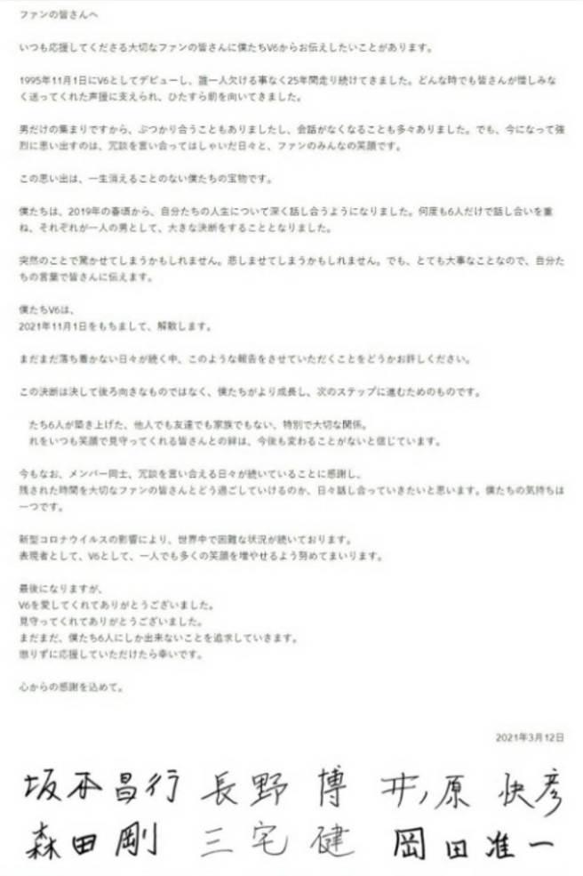 V6透過官方俱樂部發聲,認為「不是6人就不是V6」,支持森田剛未來規劃,6人將各奔東西,經紀公司也證實此事,V6確定在今年11月1日正式解散。(圖/ 摘自推特)