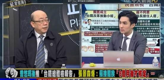 行政院不批准台湾铁路总检查报告吗?郭正良:蔡总统被误导-政治-中国时报