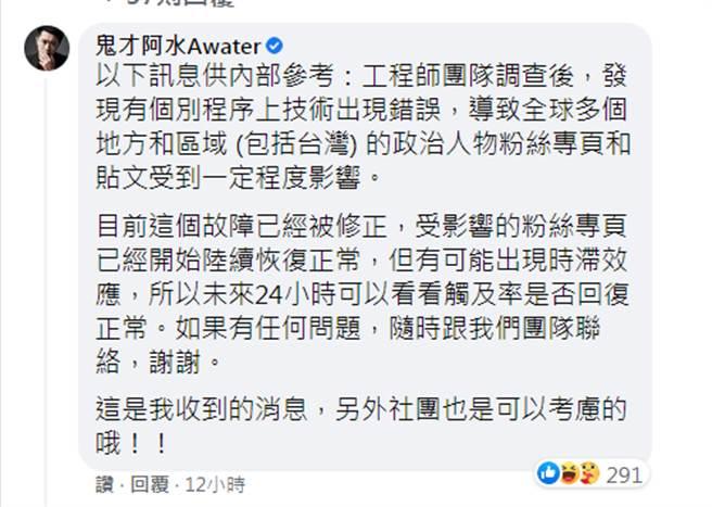 Guicai Ashui提供了内部信息供参考,并指出受影响的粉丝页面已开始恢复正常。  (照片/蔡英文的脸书摘录)