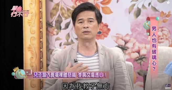 李兴文承认,他的教育失误导致儿子犯了一个大错误。  (照片/ YT @东风卫视)