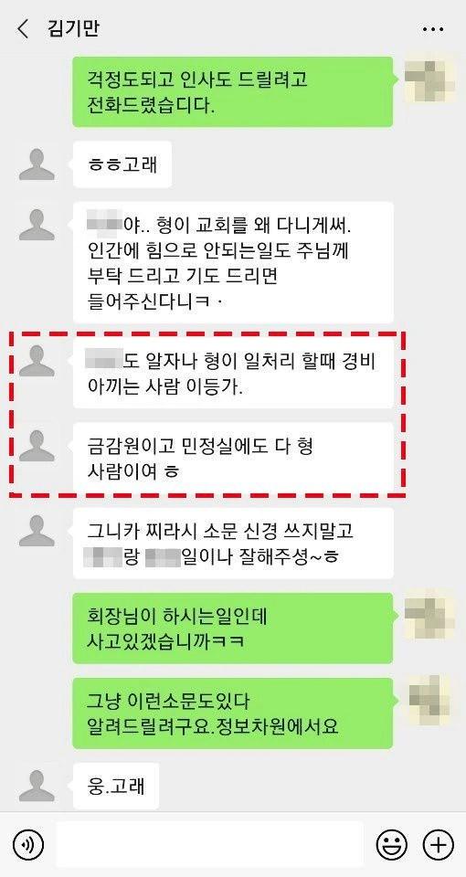 김봉현 전 회장이 본명 김기만 이름으로 작년 5월 지인과 나눈 문자 메시지 화면/본지 입수