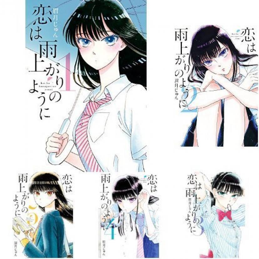 恋は雨上がりのように コミック 1-8巻セット コミックス