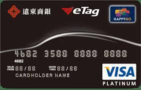 2020 遠東 eTag 聯名卡最新優惠   Money101.com.tw