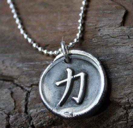Buy A Custom Fine Silver Japanese Kanji Strength