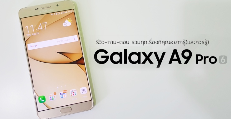 รีวิว Samsung Galaxy A9 Pro