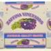 Zaffina Vineyards; Maker unknown; 34.54408