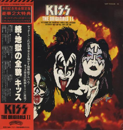 Kiss The Originals II - Complete! 3-LP vinyl record set (Triple Album) Japanese KIS3LTH139961