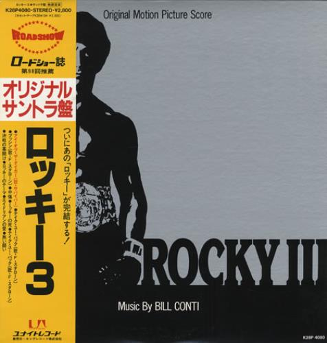 Original Soundtrack Rocky III vinyl LP album (LP record) Japanese OSTLPRO413509