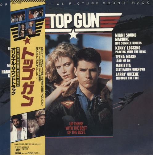 Original Soundtrack Top Gun + Yellow Obi vinyl LP album (LP record) Japanese OSTLPTO742220