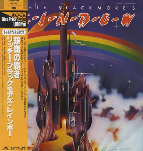Rainbow Ritchie Blackmore's Rainbow vinyl LP album (LP record) Japanese RBOLPRI397029