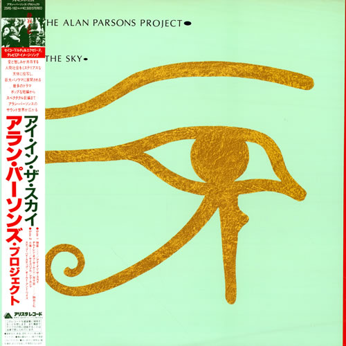 The Alan Parsons Project Eye In The Sky - Picture Obi vinyl LP album (LP record) Japanese TPPLPEY227988