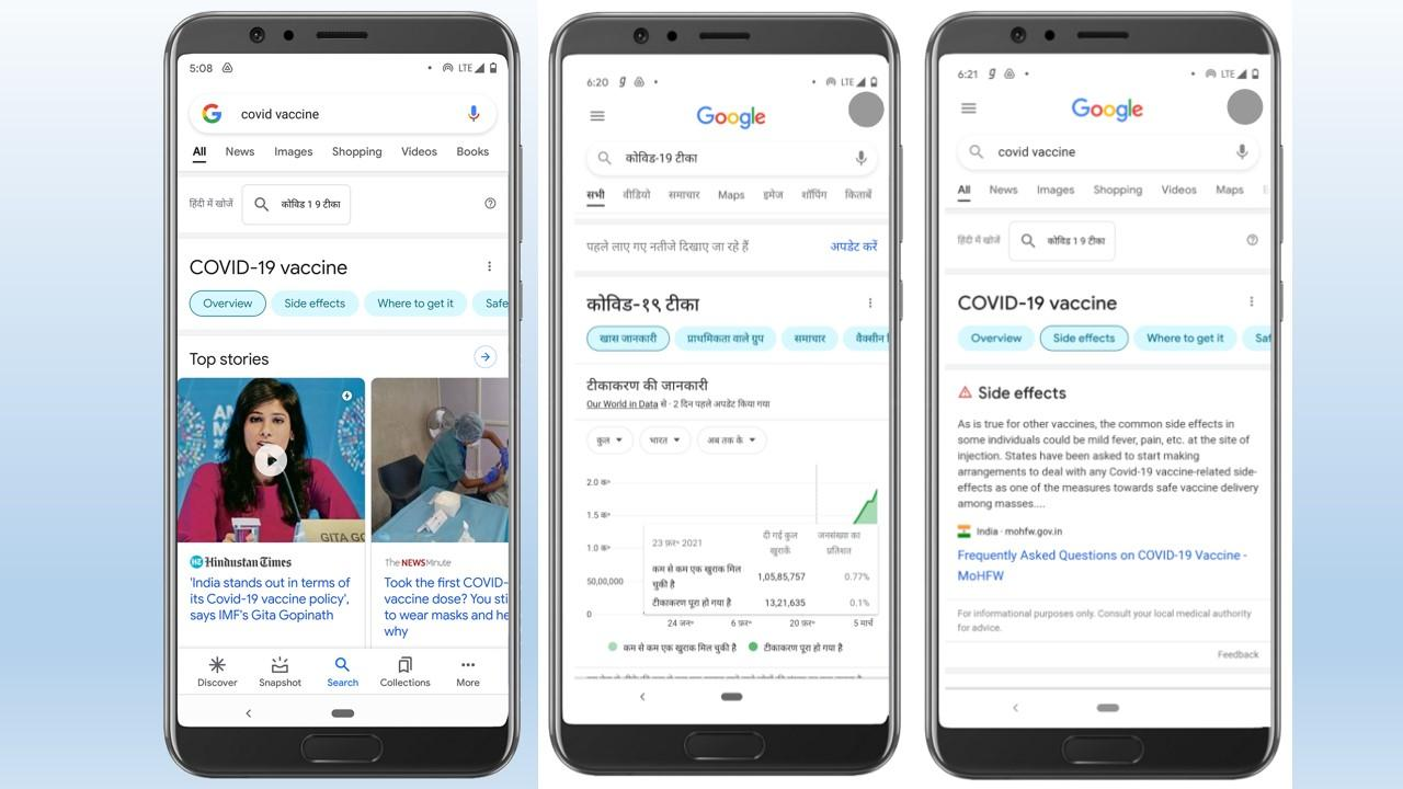 Google India teams up with Health Ministry and Gates Foundation for COVID-19 vaccination drive- Technology News, Gadgetclock