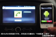 05-roewe-android