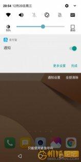 lg-g6-android-oreo-preview-beta-screenshot-3