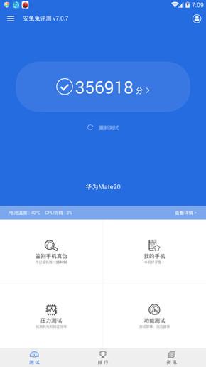 Huawei Mate 20 leak AnTuTu Kirin 980 (1)